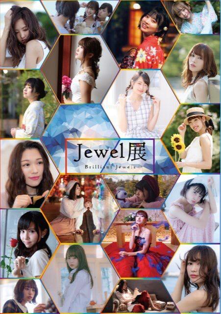 Jewel展 ありがとうございました!